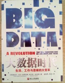 大数据时代:生活、工作与思维的大变革9787213052545