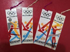 1990年北京第11届亚运会塑料书签