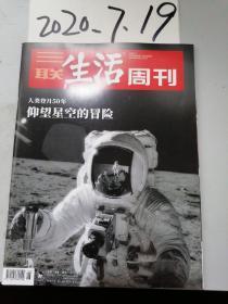 三联生活周刊  2019年26期