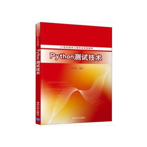 Python测试技术(21世纪软件工程专业规划教材)