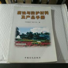 腐蚀与防护材料及产品手册