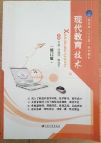 现代教育技术9787568401975文源 江苏大学出版社