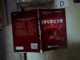 力学与理论力学(下册) 。、