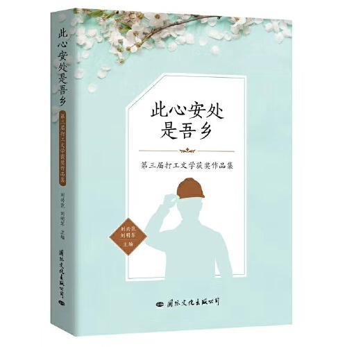 此心安处是吾乡 第三届打工文学获奖作品集