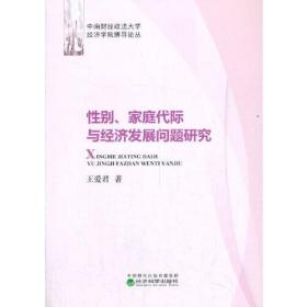 性别、家庭代际与经济发展问题研究