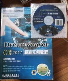 Dreamweaver CC 2017中文版标准实例教程