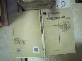 城市道路与交通规划(下册) 。、