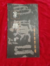 书法自学丛帖——篆隶(中册)