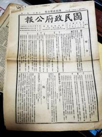 国民政府公报 [民国35年11月8日]8开6版