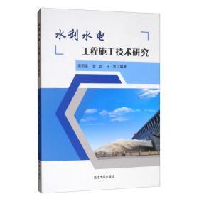 水利电工程施工技术研究