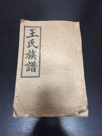 民国二十四年(乙亥)王氏三槐堂六修族谱卷二之一平江光晨房