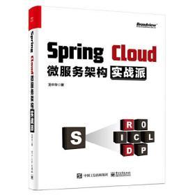 Spring Cloud微服务架构实战派