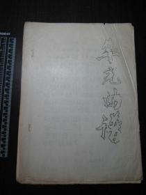 约八十年代油印《华光曲谱》1册全,黎松寿家流出