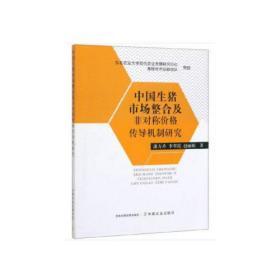 中国生猪市场整合及非对称价格传导机制研究