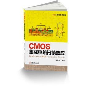 CMOS集成电路闩锁效应
