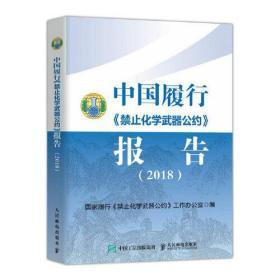 中国履行《禁止化学武器公约》报告