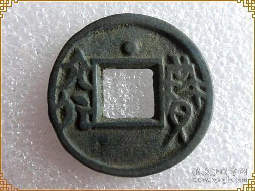 古币 铜钱【战国 益 六化】鉴赏 收藏,