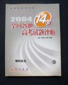2004年全国各地14套高考试题评析·理科综合