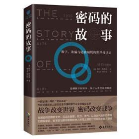 密码的故事:数字、欺骗与秘密编织的世界权谋史.战争改变世界,密码改变战争.