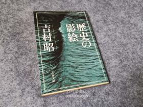 万叶堂 日文原版 历史の影绘