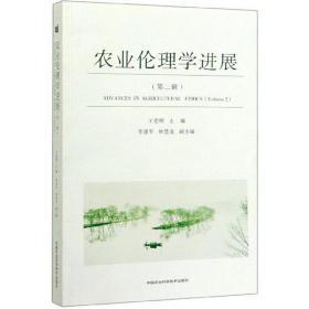 农业伦理学进展(第2辑)