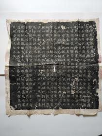 魏 张黑女墓志