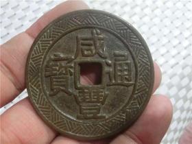 古币铜钱清朝【咸丰通宝 背八卦】