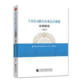 上市公司执行企业会计准则案例解析(2020)