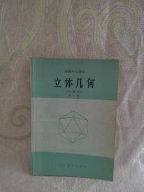 高级中学课本:立体几何(甲种本) 全一册 + 高级中学课本:平面解析几何(甲种本)二册合售
