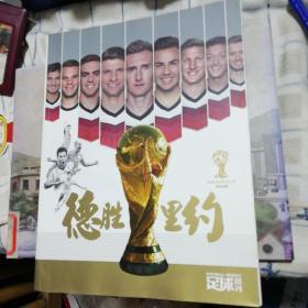 德胜里约足球周刊