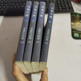 天龙八部全五册!缺二