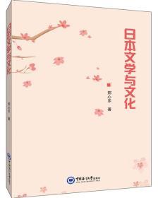 日本文学与文化