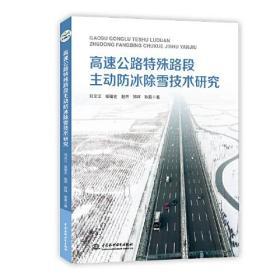 高速公路特殊路段主动防冰除雪技术研究