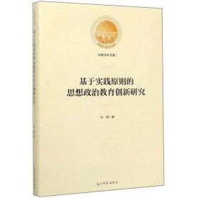 基于实践原则的思想政治教育创新研究/光明社科文库