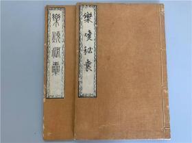 《乐烧秘囊》2册全,中田潜龙子著,日本制陶术?元文版后刷