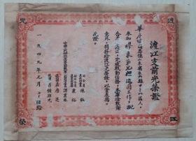 1949年第三野战军陈毅,粟裕颁参加渡江战役-渡江支前光荣证