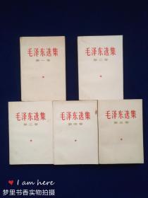 毛泽东选集(1-5)全五卷