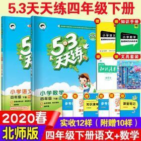 53天天练 小学语文 四年级下 BSD(北师大版)2017年春