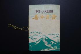 中国十大风景名胜:香木书签(全套10枚)(浙江德清县筏头姜湾工艺社)