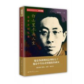 隐蔽战线春秋书系·回忆录卷:白山黑水画人生