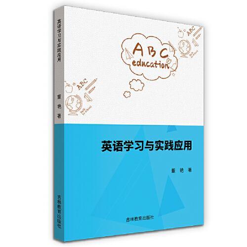 英语学习与实践应用