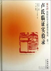卢火神扶阳医学文献菁华集成(卷2):卢氏药物配合阐述