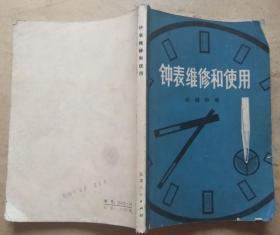 【处理】《钟表维修和使用:机械钟表》周士良 著