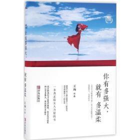 你有多强大 就有多温柔 精装纪念版王珣 著 正版书籍小说畅销书  中国近代随笔散文 文学 青岛