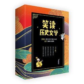 趣味学中国历史