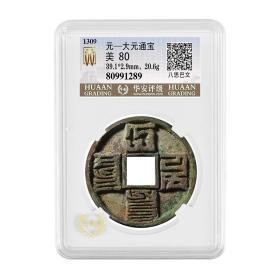 元钱 大元通宝 华安评级  真品评级币美80