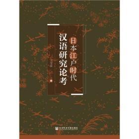 日本江户时代汉语研究论考
