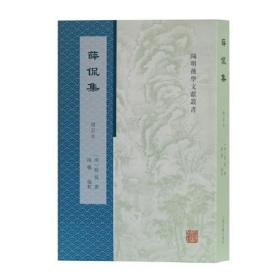 薛侃集(增订本)(阳明后学文献丛书)