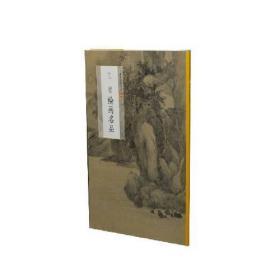 中国绘画名品88:王翚绘画名品