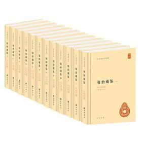 正版 资治通鉴(中华国学文库·全12册)精装 定价790元 9787101098570